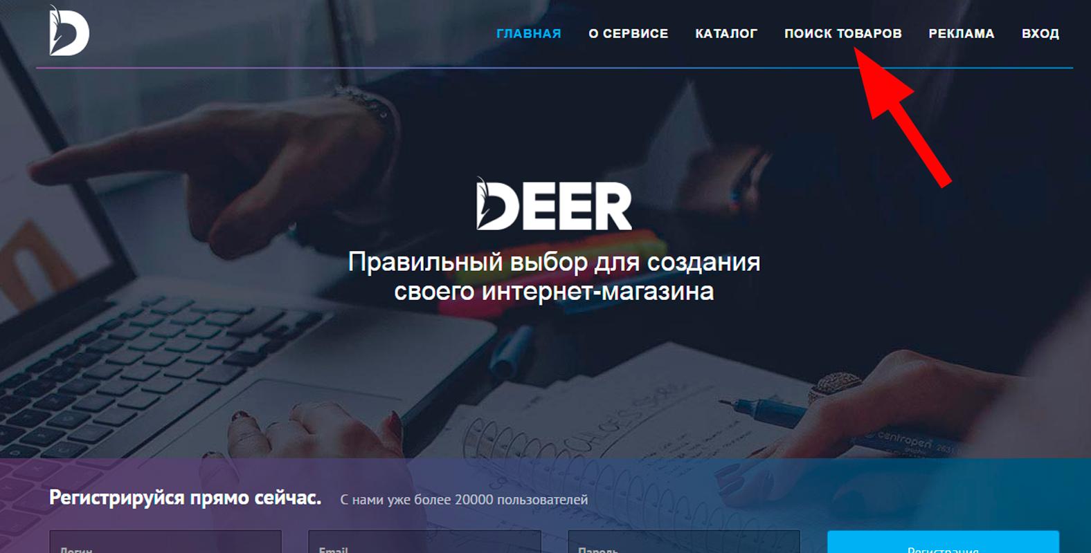 Платформа для аренды интернет-магазина Дир