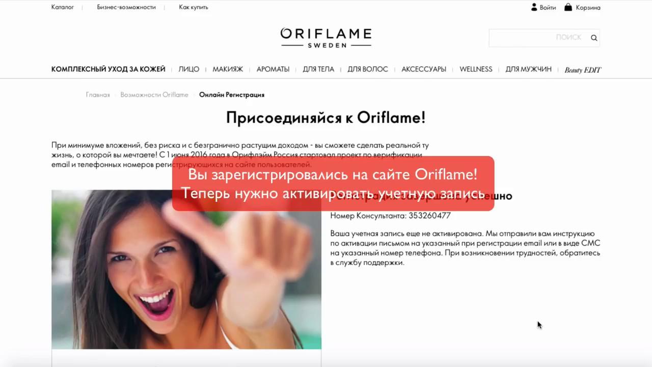 Успешная регистрация в компании Орифлейм