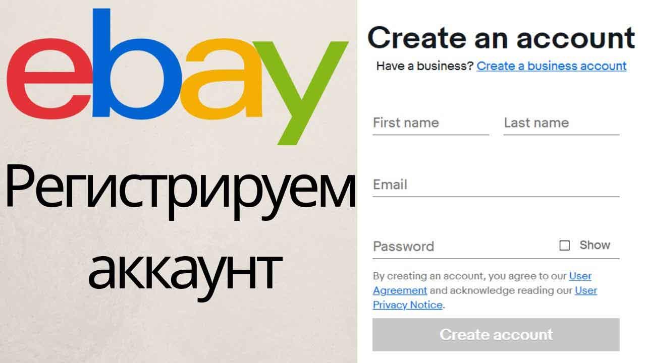 Как зарегистрировать бизнес-аккаунт на ebay