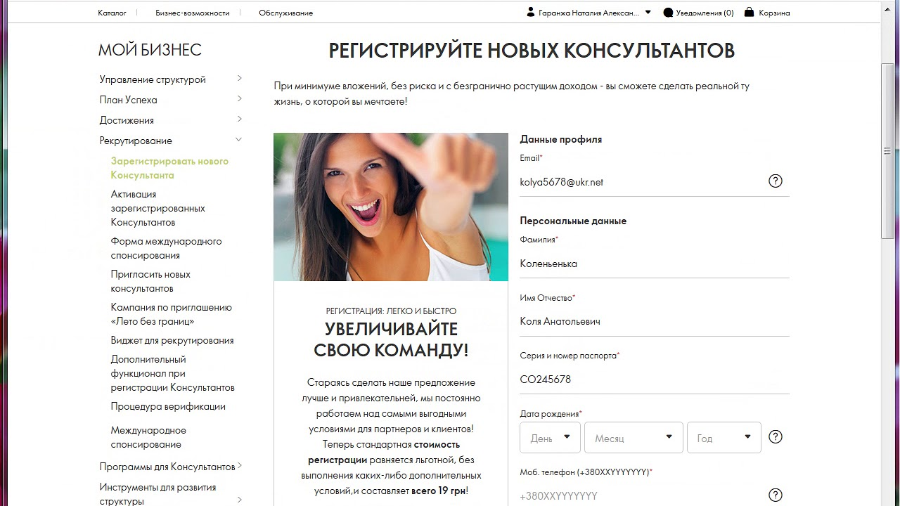 Регистрация нового консультанта Орифлейм