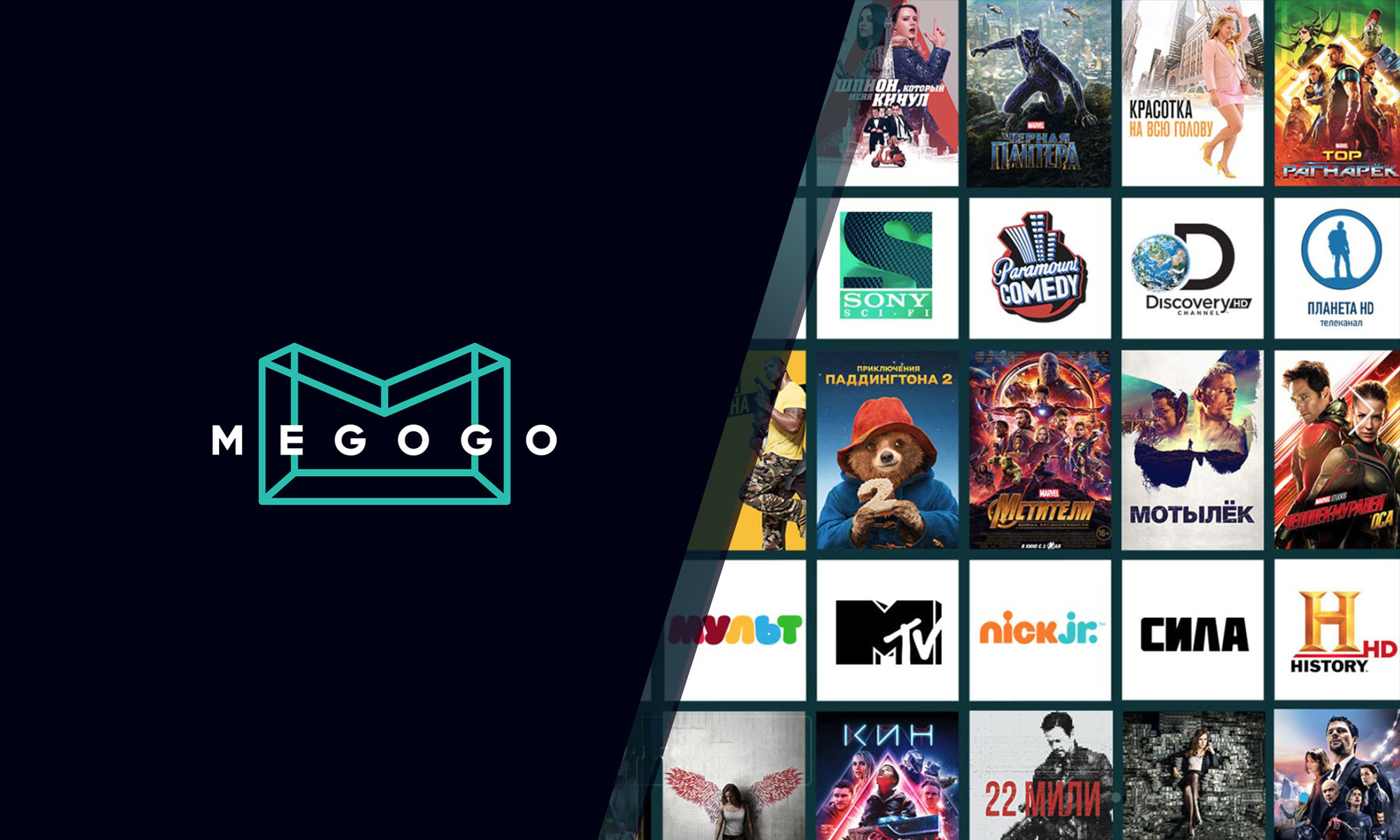 Megogo бесплатная подписка на год