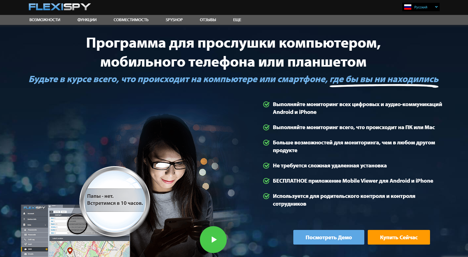 FlexiSpy (WhatsApp шпион)