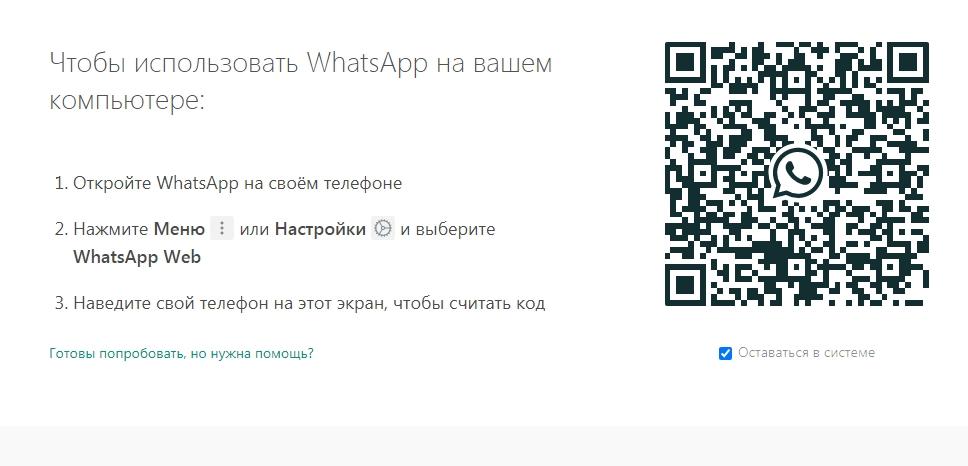 WhatsApp Web QR-код