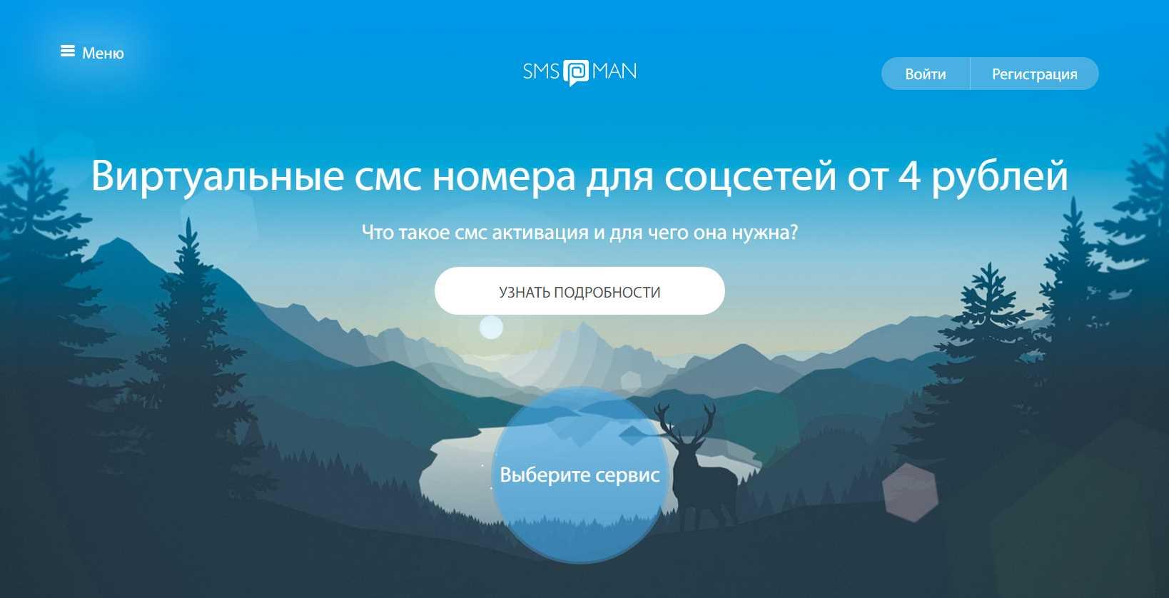 sms-man.ru