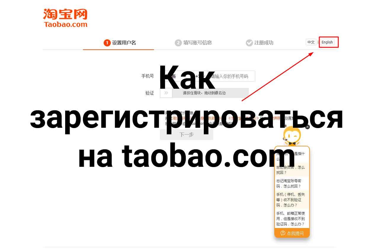 Как покупать на Таобао самостоятельно: регистрация