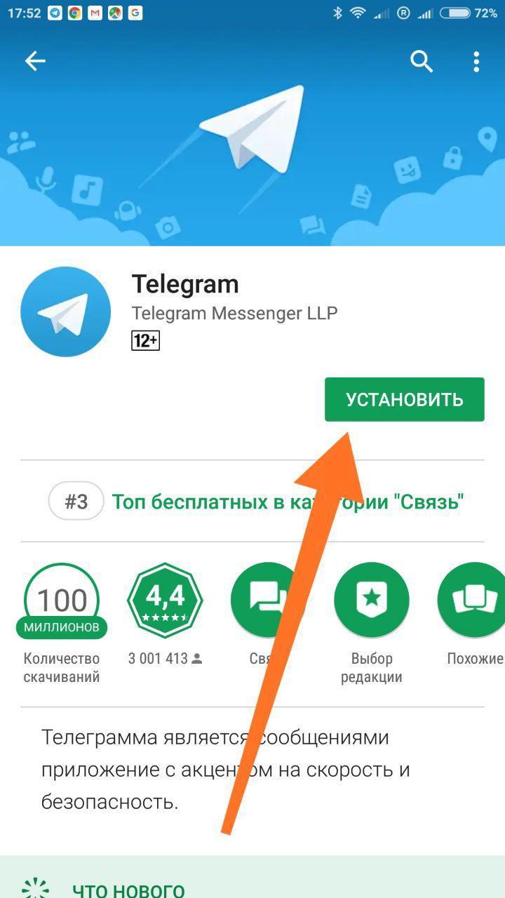 Зайдите в «Google Play» и в поисковой строке пропишите «Telegram»