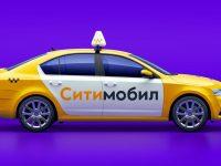 Агрегатор такси Сити Мобил