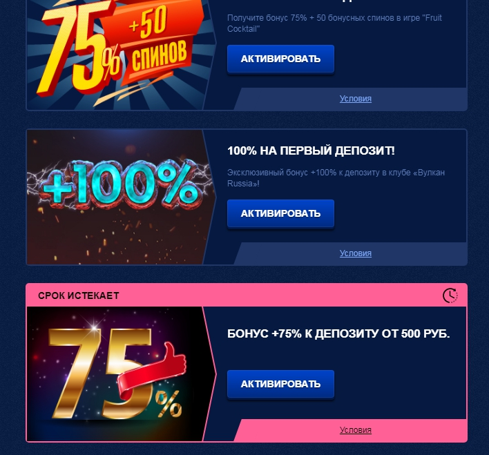 онлайн-казино с названием Вулкан