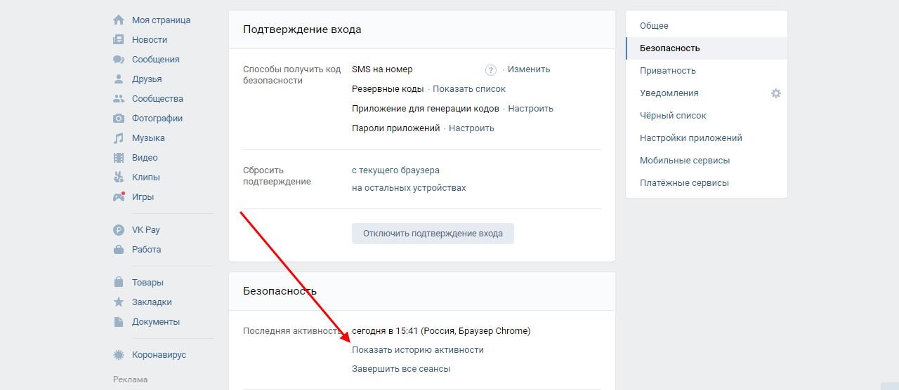 Посторонние устройства в истории активности Вконтакте