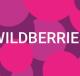 Купить номер Wildberries