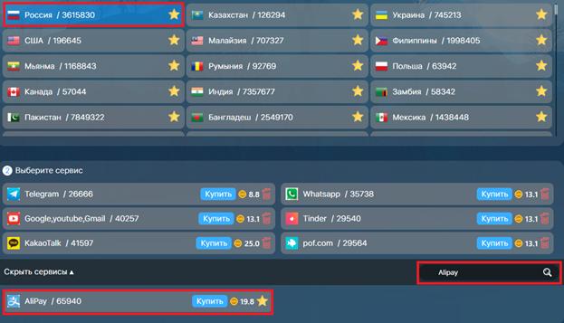 Виртуальный номер для регистрации Алипей в России