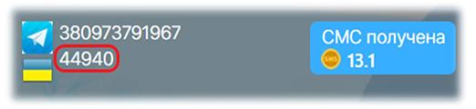 Виртуальный номер для платежной системы Alipay