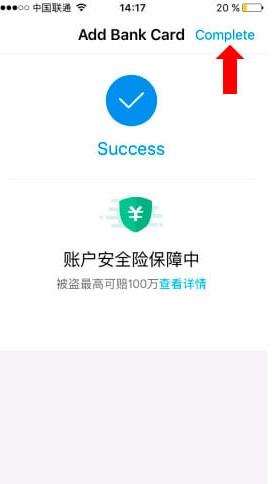 Как пользоваться Alipay
