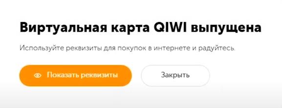 Как выпустить виртуальную карту Киви (Qiwi)