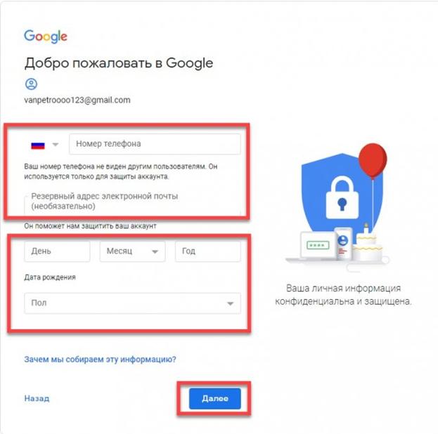 Телефонный номер Гугл Плей