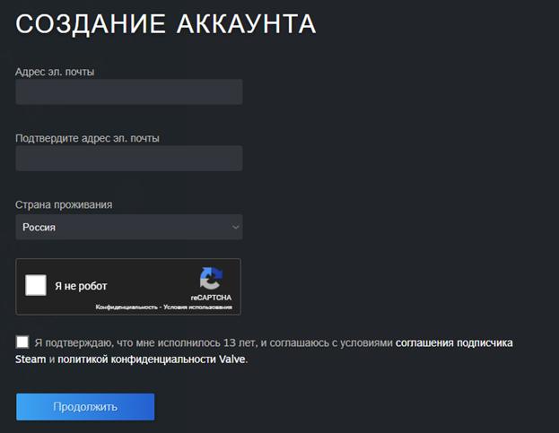 Как зарегистрировать новый аккаунт в Стим