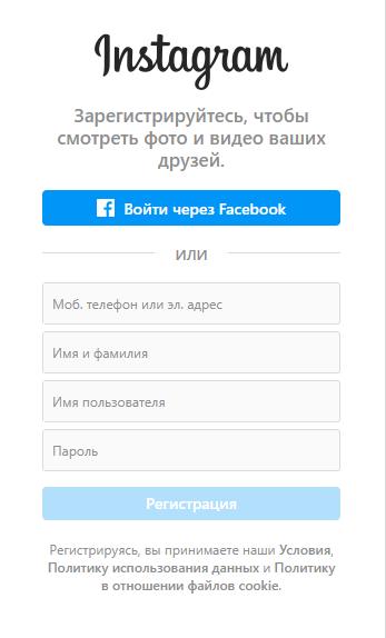 как зарегистрировать много аккаунтов инстаграм