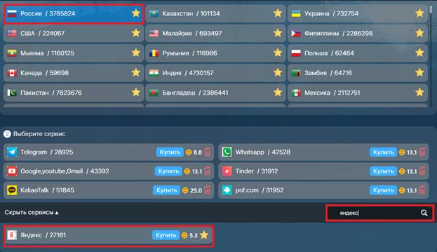 Купить аккаунт Яндекс Еда