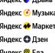 купить аккаунт Яндекс