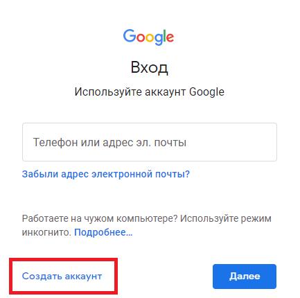 Купить аккаунт Google Play недорого