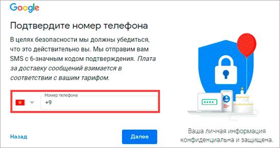 Купить аккаунт Gmail