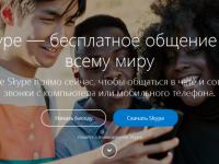 Установить скайп на ноутбук бесплатно