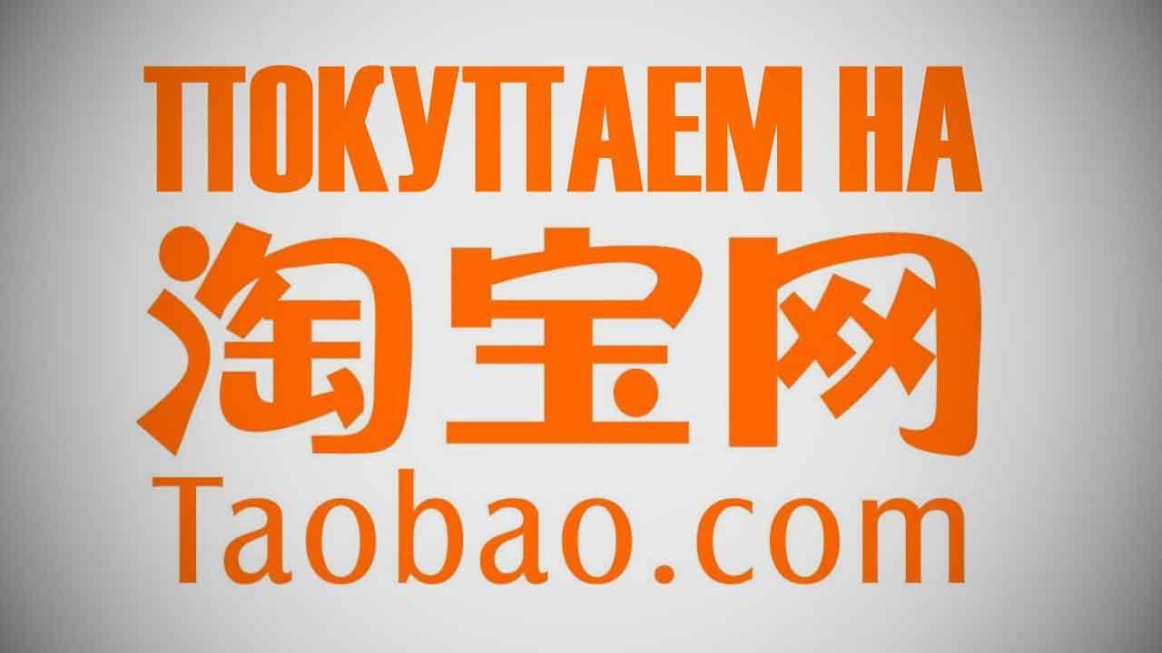 Как покупать на Таобао самостоятельно