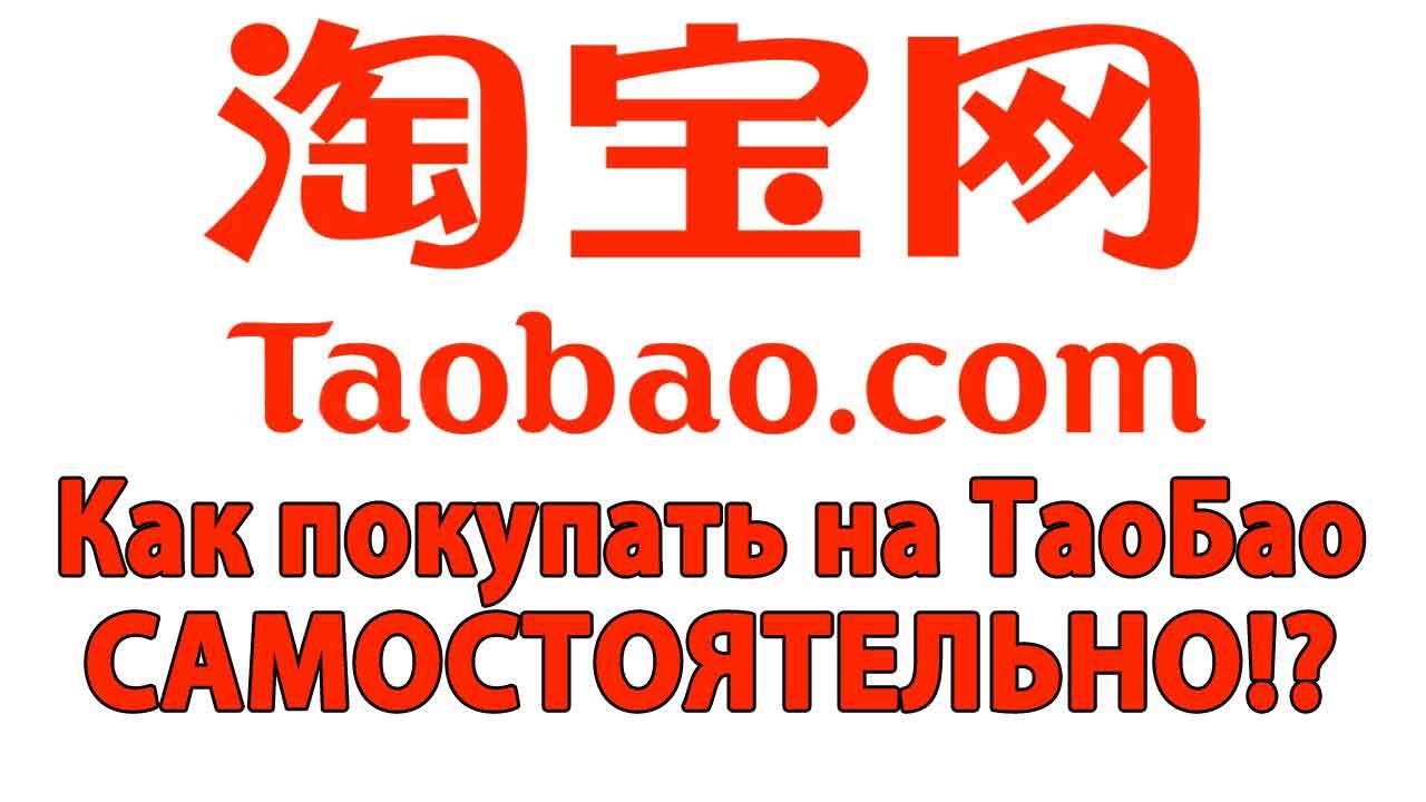 Как покупать вещи на Таобао