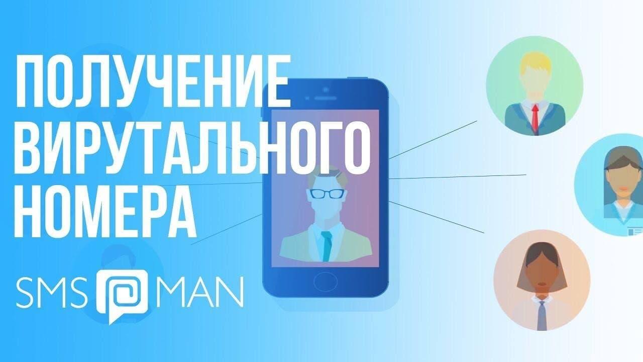 Генератор телефонов для смс от 4 рублей