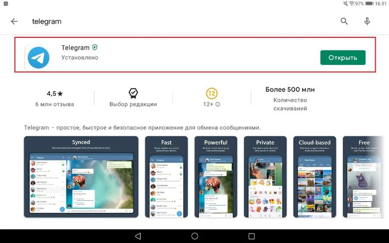 Скачайте приложение Телеграмм с магазина «App Store»