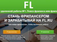 Купить аккаунт fl ru за 13 рублей