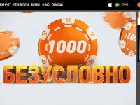 Бонус за регистрацию Винлайн 1000 рублей – как получить много раз?