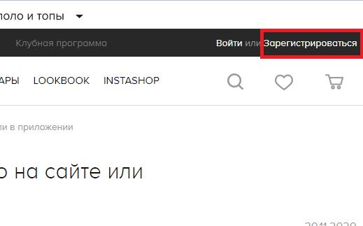 Бонус 500 рублей за регистрацию в Остин