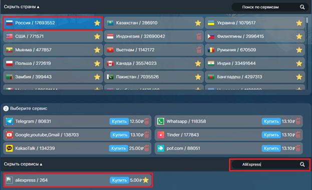 Виртуальный номер для регистрации на AliExpress
