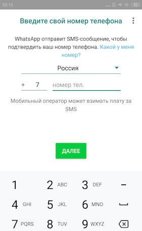 Восстановить WhatsApp после удаления