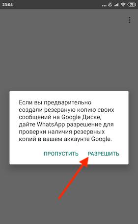 Можно ли восстановить WhatsApp после удаления нечаянно