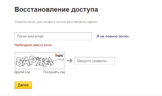 Как восстановить пароль Яндекс Почты без номера телефона