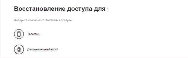 Как восстановить Яндекс почту без номера телефона