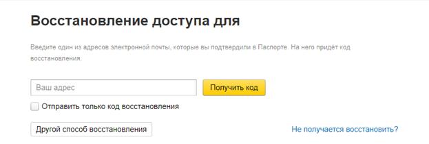 Восстановление Яндекс без телефона