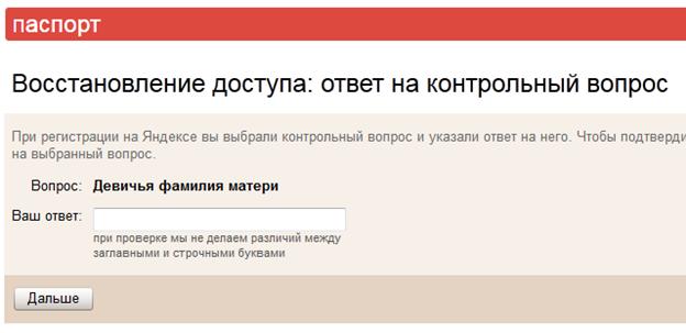 Восстановить почту Яндекс без номера