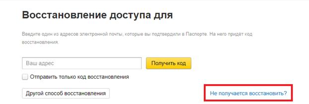 Восстановить аккаунт Яндекс без телефона
