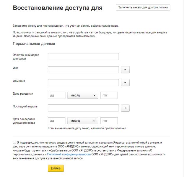 Восстановление Яндекс (Yandex) Почты без телефонного номера