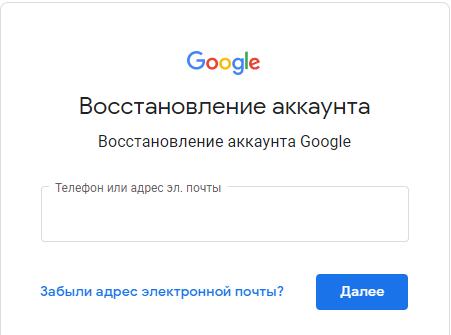 Восстановление Google без телефона