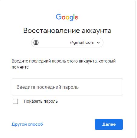 Как восстановить Гугл Почту без номера
