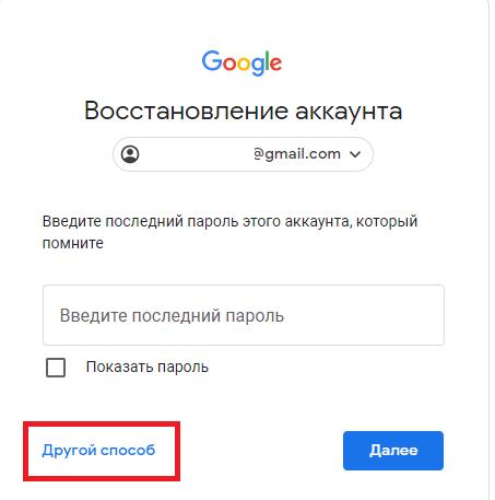 Как восстановить аккаунт Гугл без номера