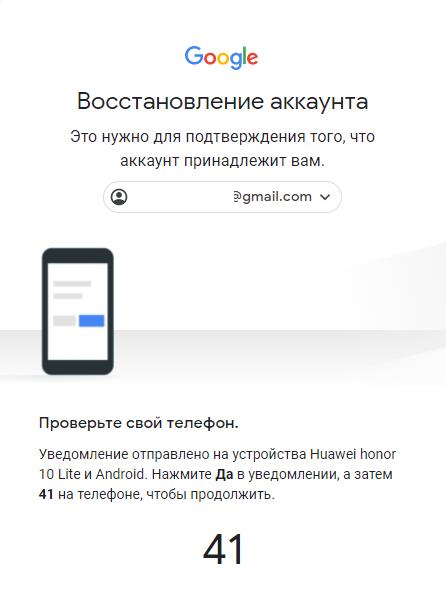 Восстановление аккаунта Гугл без номера телефона