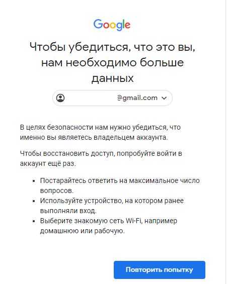 Восстановить Гугл Почту без номера телефона