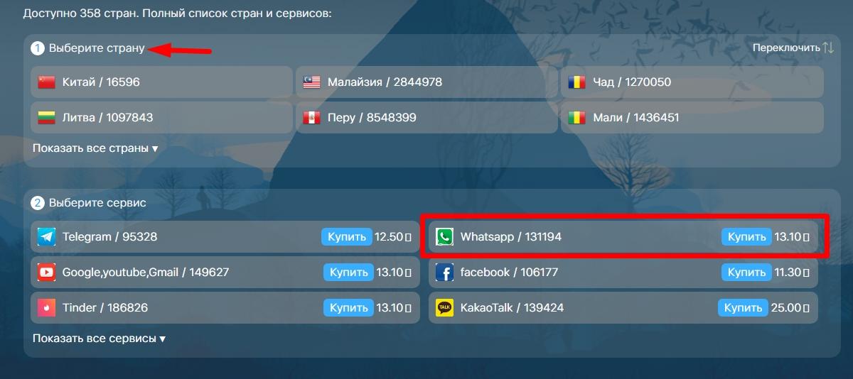 Выбираем одну из стран мобильного оператора из списка и месенджер «WhatsApp».