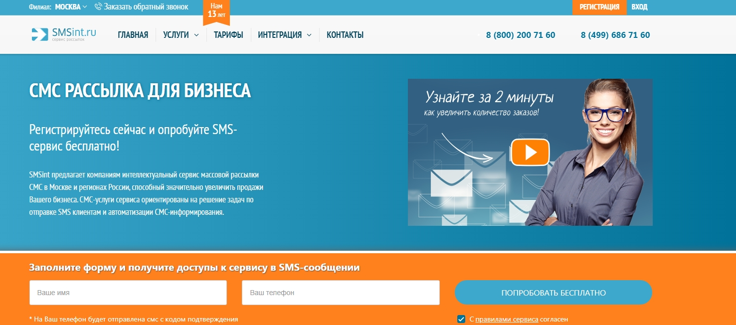 SMSint.ru