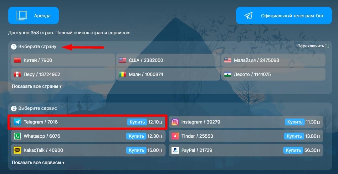 Перейдите на ресурс sms-man.ru и пройдите регистрацию